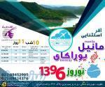 تور مانیل و جزیره بوراکای با پرواز قطر