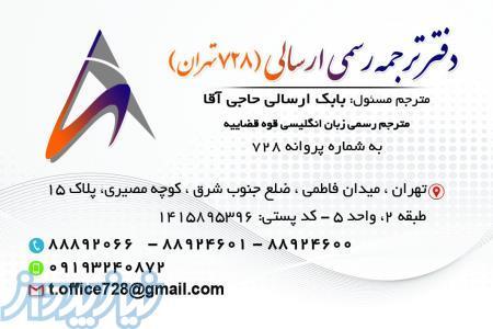 دفتر ترجمه (دارالترجمه) رسمی ترانه (شماره 728 تهران)
