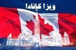 ویزای مولتی کانادا 5 ساله