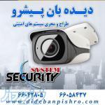 فروش و نصب دوربین های مداربسته HD و IP ( دیدبان پیشرو)