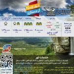تور ویژه نوروز 96گرجستان