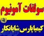 قیمت کود سولفات آمونیوم گرانوله ، قیمت کود سولفات آمونیوم پودری  ، تولید کننده سولفات آمونیوم