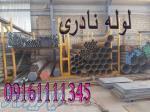 فروش لوله های اسپیرال، لوله ایرانی و خارجی، قیمت لوله نادری