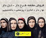 خرید مقنعه خرید مقنعه اداری خرید مقنعه طرح دار