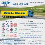 شرکت حمل و نقل بین المللی وستا باور پرشیا