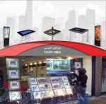 ارائه تکنولوژهای نوین مجازی
