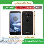 فروش ویژه گوشی موبایل Motorola مدل Moto Z Force در یورو استوک نصف قیمت بازار تهران