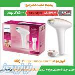 فروش ویژه لیزر مو Philips Lumea Essential در یورو استوک نصف قیمت بازار تهران