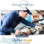 کارشناسی تخصصی خودرو در محل