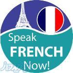 آموزشگاه زبان ها خارجی پردیسان فرانسه