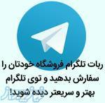 ربات تلگرام فروشگاه خودتان را سفارش دهید و در تلگرام بهتر و سریعتر دیده شوید
