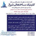کلینیک ساختمانی شیراز