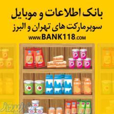 ليست كليه سوپرماركت هاي تهران و ايران
