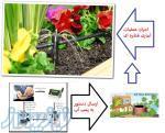 آبیاری اتوماتیک فضای سبز
