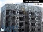 مقاوم سازی ساختمان -گروه معماری آلند