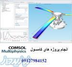 مشاوره و انجام پروژه های مهندسي هوافضا نرم افزار كامسول comsol multiphysics