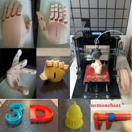 انجام خدمات 3DPrint پرینت سه بعدی در تبریز