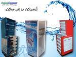 ابسردکن در ظرفیت های مختلف تک شیر الی 20 شیر ، آبسردکن های خانگی و صنعتی در تهران و ایران