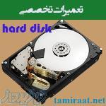 تعمیرات هارد دیسک