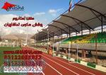 پوشش سقف ورزشگاه -سازه چادری استادیوم 09380039293