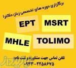 انگلیسی آزمون دکتری (EPT-MSRT-MHLE)