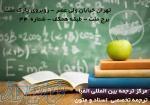 ترجمه از فارسی به آذربایجانی و آذربایجانی به فارسی