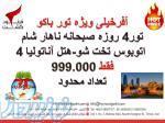 آفر تور زمینی باکو نوروز 96