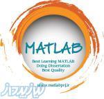 آموزش MATLAB و انجام پروژه های دانشجویی