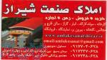 املاک صنعت شیراز#کارخانه#سوله#کارگاه#انبار#گاراژ#کارواش
