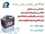 امداد باتری ایران دوست