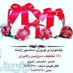 جشنواره ي نوروزي شركت آسانسور ارامنه