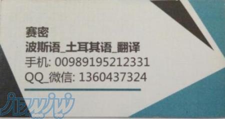 مترجم زبان چینی