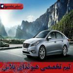 فروش خودروهای هیوندای