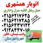 اتوبار همشهری02156217285