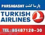 نمایندگی  اصلی ترکیش در تهران 88487125