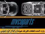 لوازم یدکی اصلی هیوندا و کیا بدون واسطه تا 30درصد زیر قیمت بازار (MOBIS genuine parts)