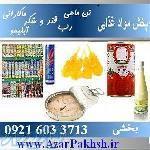 پخش مواد غذایی عمده کرج و شهریار و تهران و ایران