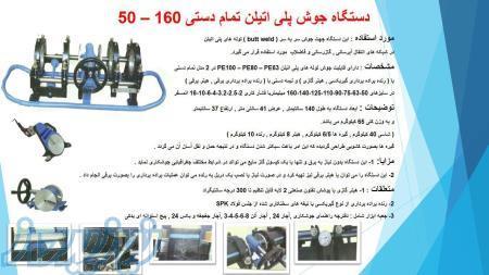 شرکت پارسیان جاوی البرز