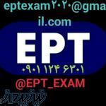 قبولی قطعی در آزمون EPT - آزمون زبان دکتری دانشگاه آزاد