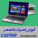 آموزشگاه تعمیرات لپ تاپ با تضمین در کارگاه عملی