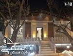 باغ ویلا 1150 متری در کردزار شهریار کد 1015