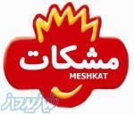 فروش برند مواد غذایی مشکات meshkat