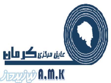 عایق مرکزی کرمان