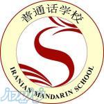 مرکز تخصصی زبان چینی پوتونگ خوآ