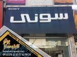 قیمت تابلو تبلیغاتی مغازه و فروشگاه تابلوساز برتر