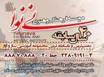 موسسه فرهنگی هنری نی نوا