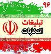 مجری تبلیغات انتخابات 96