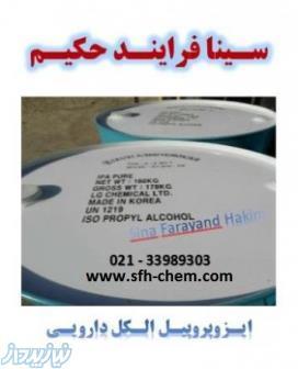 فروش ایزوپروپیل الکل دارویی ال جی ، خلوص 99 درصد