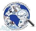 فروش سیمان کیسه ای در استان لرستان