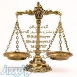 گروه وکلای افق*متشکل از وکلای پایه یک دادگستری